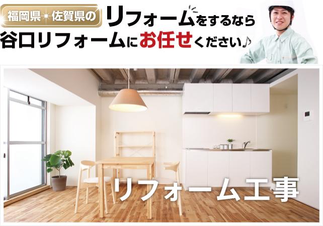 福岡県・佐賀県のリフォームをするなら谷口リフォームにお任せください!